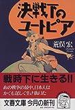 決戦下のユートピア (文春文庫)