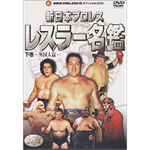新日本レスラー名鑑 下巻 [DVD]