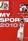マイ・スポーツ 女子版〈2010〉