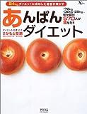 あんぱんダイエット―84kgダイエットに成功した著者が明かす (AC mook)