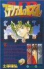 マテリアル・パズル 第9巻 2004年07月22日発売
