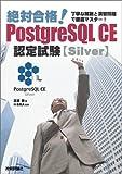 絶対合格! PostgreSQL CE 認定試験 [Silver]