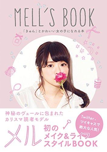 MELL'S BOOK 「きゅん」とかわいい女の子になれる本 (単行本)