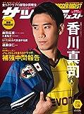 サッカーダイジェスト 2016年 1/28 号 [雑誌]
