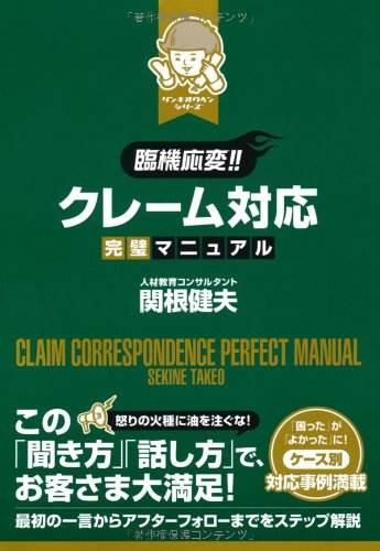 臨機応変!!クレーム対応完璧マニュアル = CLAIM CORRESPONDENCE PERFECT MANUAL