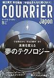 COURRiER Japon ( クーリエ ジャポン ) 2009年 08月号 [雑誌]