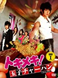 トキメキ! 玉子チャーハン BOX-I [DVD]