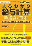 平成27年度版 まるわかり給与計算の手続きと基本 (まるわかりシリーズ)