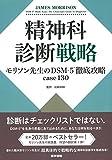 精神科診断戦略: モリソン先生のDSM-5徹底攻略case130 -