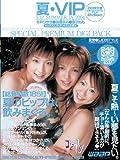 夏・VIP [セックスとゴックンと3人の美女] SPECIAL PREMIUM DIGI PACK [DVD]