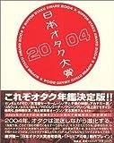 日本オタク大賞2004   (扶桑社)