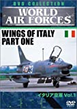 WORLD AIRFORCES イタリア空軍vol.1 [DVD]