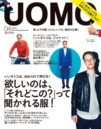UOMO (ウオモ) 2014年 4月号 [雑誌]