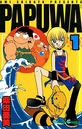 PAPUWA 1巻 (デジタル版ガンガンコミックス)
