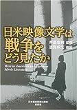日米映像文学は戦争をどう見たか