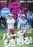 週刊 パーゴルフ 2014年 5/27号 [雑誌]