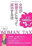 女性が税理士になって成功する法