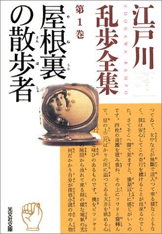 江戸川乱歩全集 第1巻 屋根裏の散歩者 (光文社文庫)