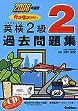 カコタンBOOKつき 英検2級過去問題集〈2008年度版〉