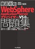 徹底攻略WebSphere Application Serverアドバイザー問題集 V5.0対応 (ITプロ/ITエンジニアのための徹底攻略)
