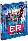 ER 緊急救命室 IX — ナイン・シーズン セット vol.1 [DVD]