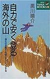自力で安く登る海外の山―憧れの世界の名峰にチャレンジする (NEW YAMA BOOKS)