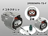 2P090型TS【防水】メス端子側カプラキットF090WP-TS/2P090WPK-TS-F