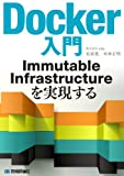 Docker��� Immutable Infrastructure����������
