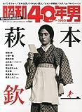 昭和40年男 2014年 06月号 [雑誌]