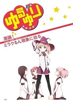 ゆるゆり (8)巻 限定版 (百合姫コミックス)