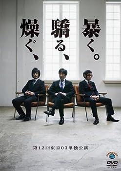 第12回東京03単独ライブ「燥ぐ、驕る、暴く。」 [DVD]