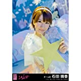 AKB48公式生写真上からマリコ劇場盤【石田晴香】