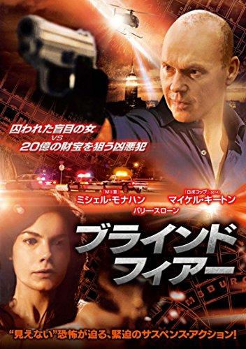 ブラインド・フィアー [DVD]