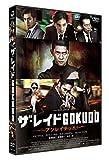 ザ・レイド GOKUDO アンレイテッド [DVD]
