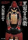 実伝 黒田官兵衛 (角川文庫)