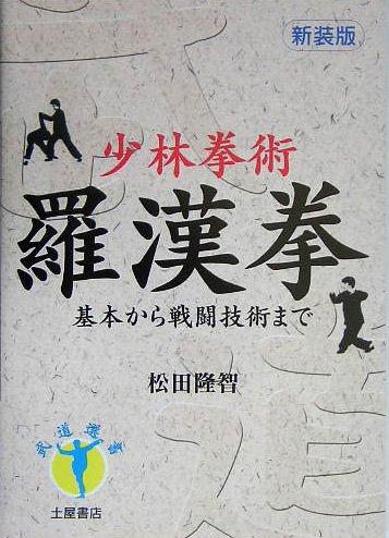 少林拳術 羅漢拳―基本から戦闘技術まで (武道選書)