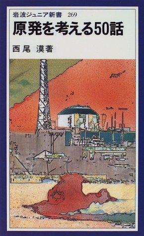 原発を考える50話 (岩波ジュニア新書)