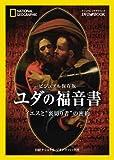 ユダの福音書 DVDブック ビジュアル保存版