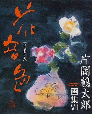 片岡鶴太郎の画像 p1_30