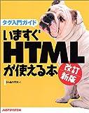 タグ入門ガイド いますぐHTMLが使える本