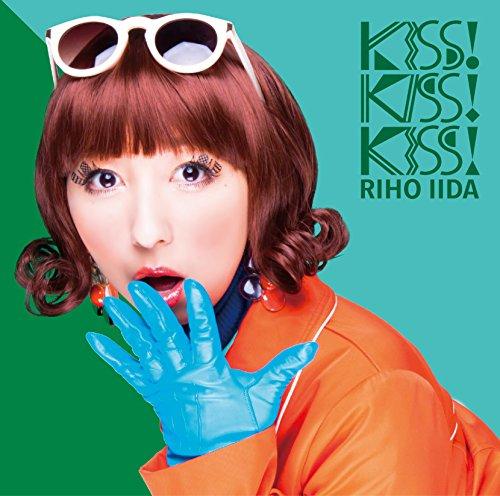 【Amazon.co.jp限定】KISS! KISS! KISS! (初回限定盤B)(DVD付)(ブロマイド付)