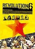 レボリューション6 [DVD]