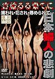 雲流るる果てに 捕われ・犯され・辱められて… 日本婦人の悲劇 [DVD]