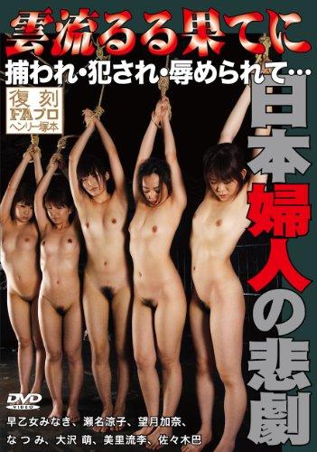 [早乙女みなき なつみ 瀬名涼子 望月加奈 佐々木巴] 雲流るる果てに 捕われ・犯され・辱められて… 日本婦人の悲劇