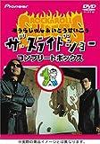 ザ・スライドショー コンプリートボックス [DVD]