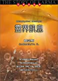 img - for Metaphysical Messages (Chinese version) (Chinese Edition) book / textbook / text book