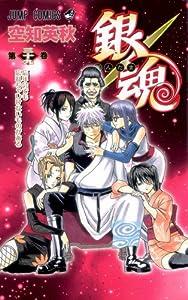 銀魂―ぎんたま― 39 (ジャンプコミックス)