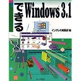 できるWindows3.1
