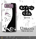 URBANO PROGRESSO対応 携帯ケース【114 モノトーンのリズム】