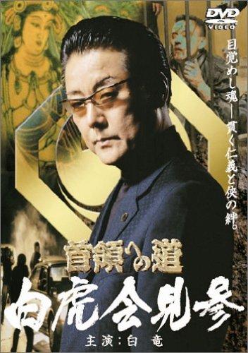 首領への道・白虎会見参 [DVD]